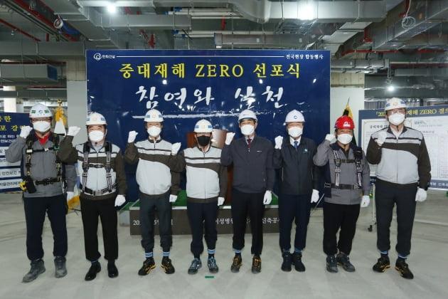 한화건설, 전국 현장에서 '중대재해 ZERO(제로) 선포식' 개최