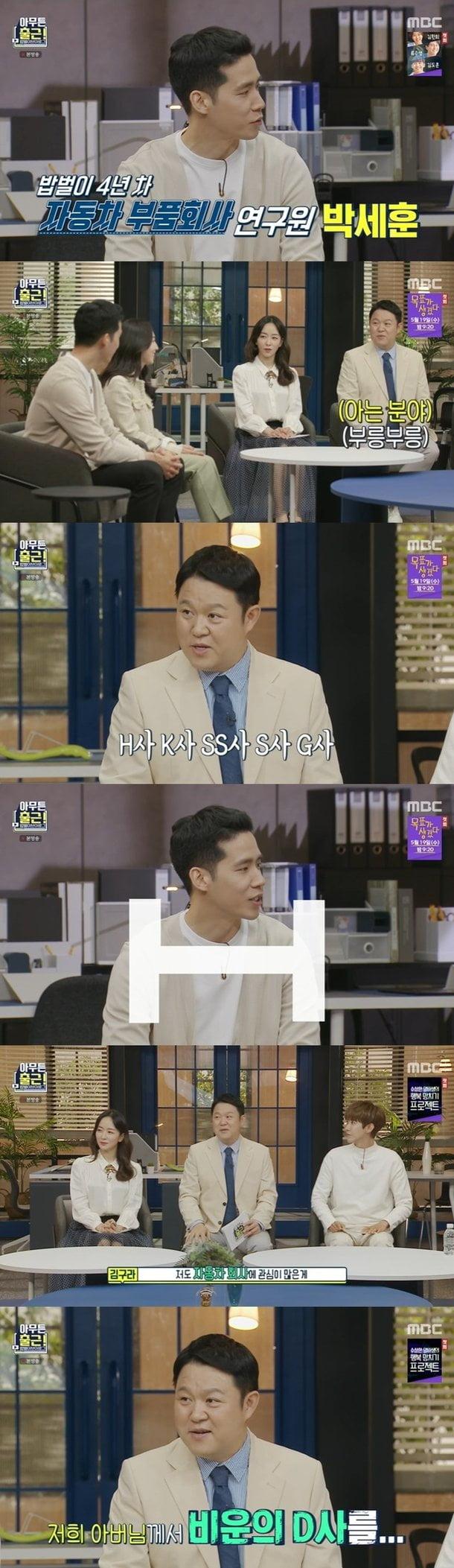 김구라/사진=MBC '아무튼 출근'