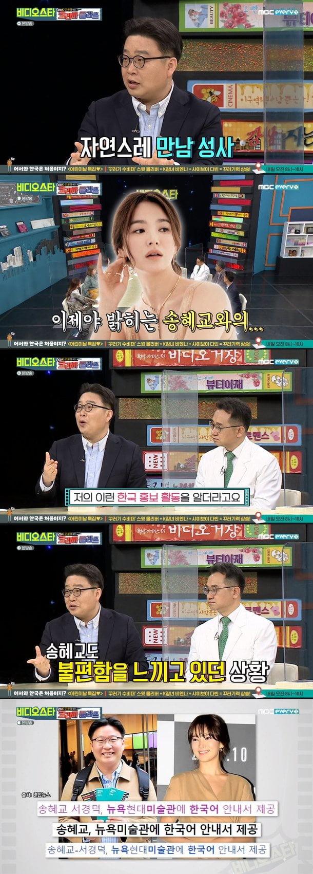 서경덕 교수/사진=MBC '비디오스타'