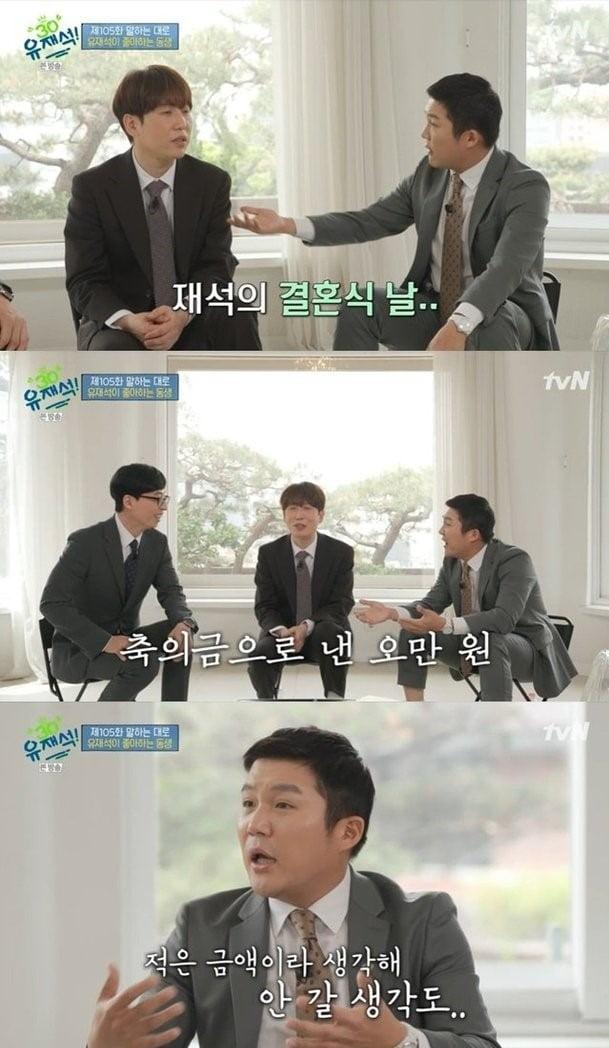 개그맨 조세호/사진=tvN '유퀴즈'