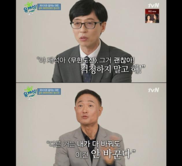 김영희 PD/사진=tvN '유퀴즈'