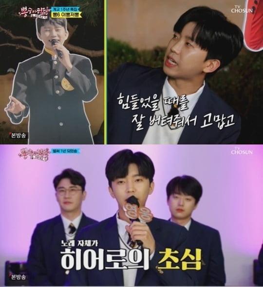 '뽕숭아학당' 임영웅 /사진=TV조선 방송화면 캡처