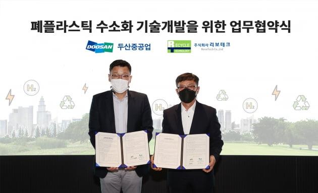 송용진 두산중공업 부사장(왼쪽)과 황병직 리보테크 대표이사가 폐플라스틱 수소화 기술개발을 위한 업무협약을 체결했다.  두산중공업 제공