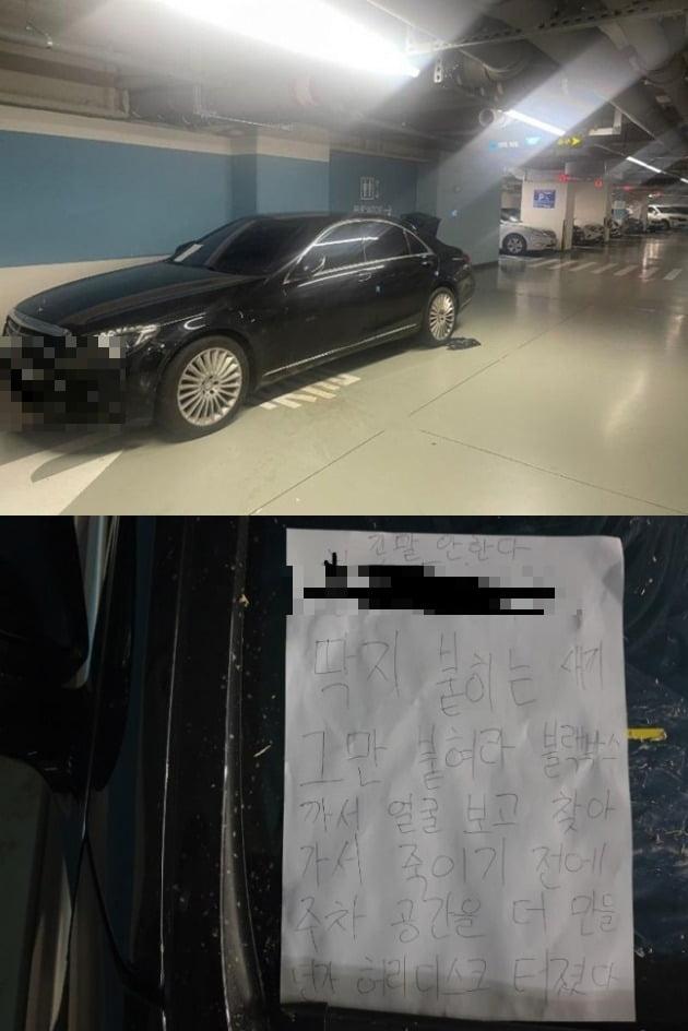 한 아파텔에 민폐 주차를 한 차주가 쓴 협박성 메모 /사진=보배드림