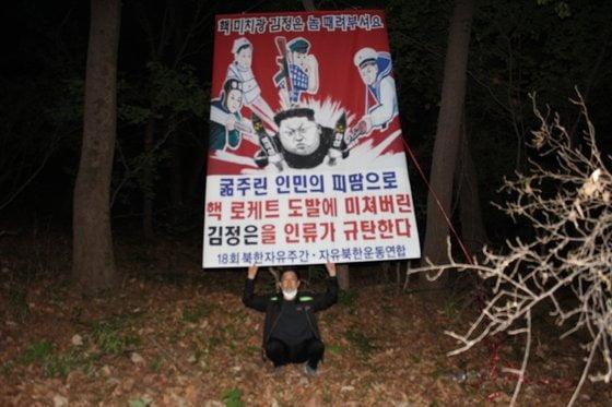 박상학 자유북한운동엽합 대표가 제18회 '북한자유주간'을 기념해 대북전단을 북한으로 날려보내는 모습./ 자유북한운동연합 제공