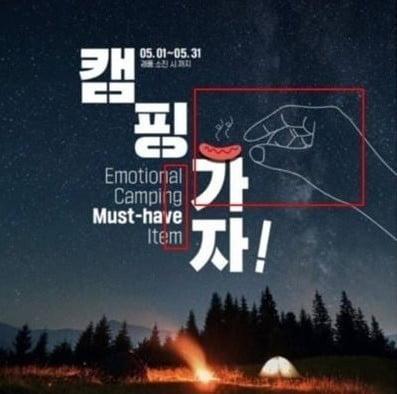 지난 1일 GS25가 공개한 '캠핑가자' 이벤트 포스터에는 'Emotional Camping Must-have Item(감성 캠핑의 필수 아이템)'이라는 영어 문구가 적혀있다. 일부 네티즌들은 각 영어 단어의 끝 알파벳을 조합하면 'megal'이라는 뜻이 된다고 주장했다. [사진=GS25 제공]