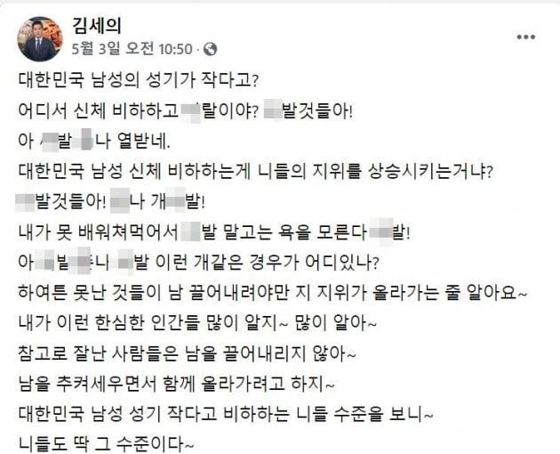 /사진=김세의 페이스북