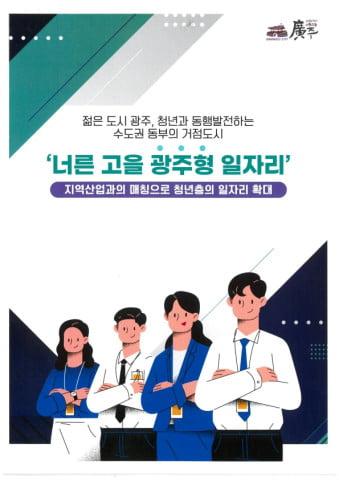 경기광주시, 고용노동부 '지역산업맞춤형 일자리창출 지원사업' 공모 선정