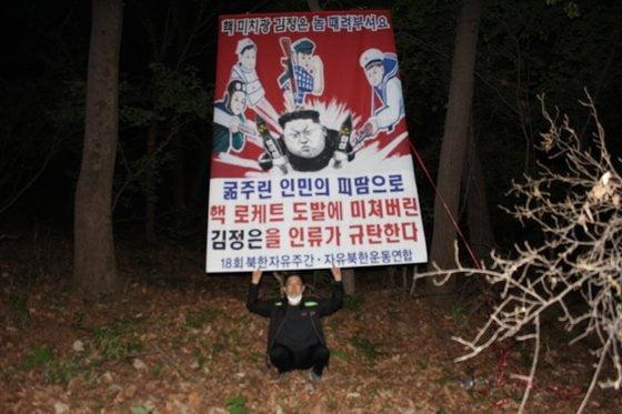박상학 자유북한운동연합 대표가 제18회 북한자유주간을 맞아 대북전단을 북한으로 날려보내는 모습./ 자유북한운동연합 제공