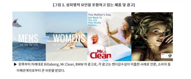 구글·우버도 못 피한 철퇴...'젠더 감수성' 기업 새 화두로