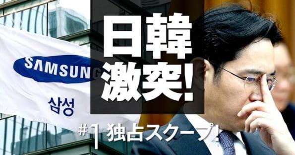 일본 경제주간지 다이아몬드 2019년 9월2일호에 실린 표지사진.