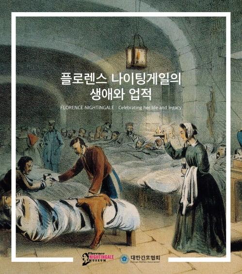 한국어판 나이팅게일 전기 표지/대한간호협회 제공