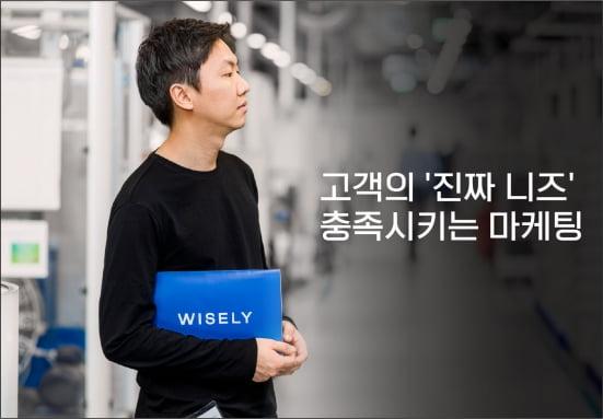 김동욱 와이즐리 대표 / 사진=와이즐리