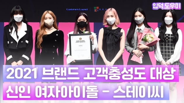 HK영상 스테이씨, '상큼발랄 사랑스러운 소녀들~' (2021 브랜드 고객충성도 대상)