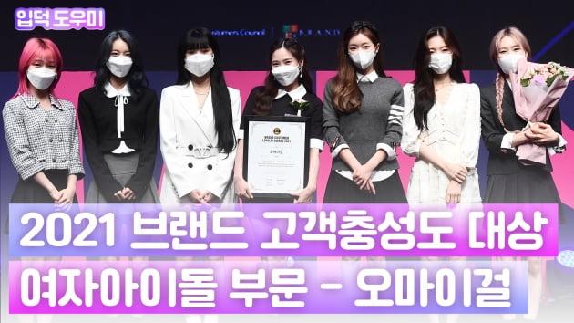 HK영상|오마이걸, '컴백 앞두고 더 예뻐진 미모 과시' (2021 브랜드 고객충성도 대상)