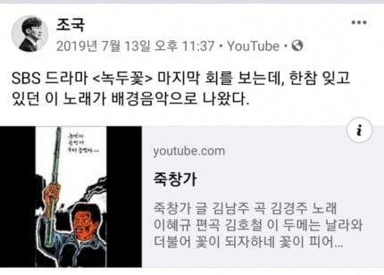 일본의 수출규제 조치가 단행된 직후인 2019년 7월13일 조국 당시 청와대 민정수석이 페이스북에 올린 '죽창가'./ 조국 전 법무부 장관 페이스북 캡처