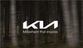 기아의 새로운 브랜드(kia.com)