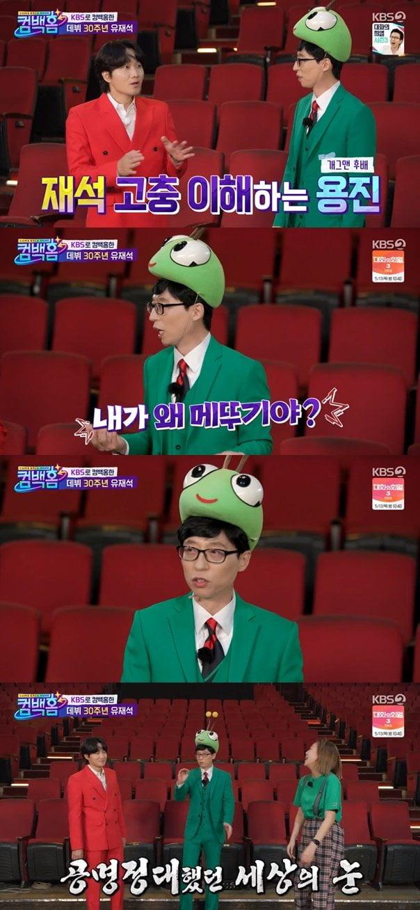 유재석/사진=KBS 2TV '컴백홈'