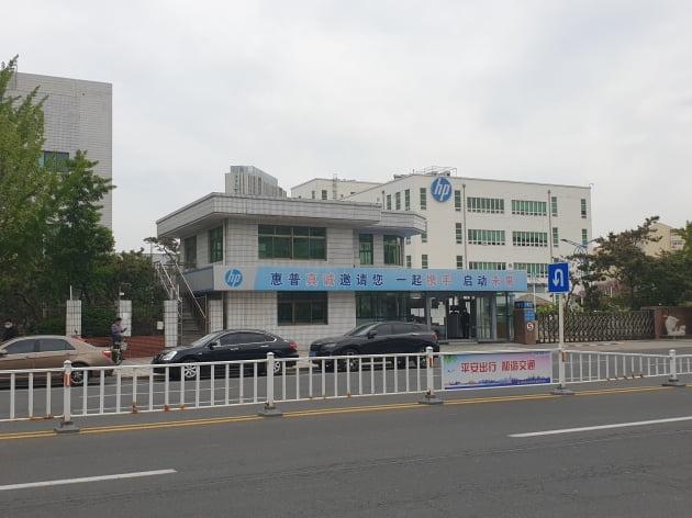 [단독] HP, 삼성서 인수한 中프린터사업 재매각…韓납품사 '날벼락'