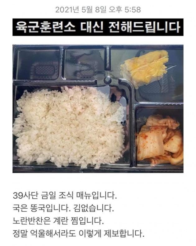 지난 8일 페이스북 '육군훈련소 대신 전해드립니다' 페이지에 올라온 부실 급식 사진./ 페이스북 캡처