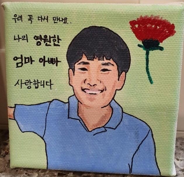 출처 = 한강서 실종됐다 사망한 채 발견된 손 씨의 아버지가 한 시민에게 받았다고 공개한 그림