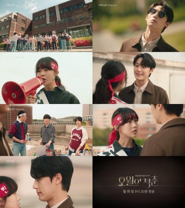 '오월의 청춘' /사진=KBS2