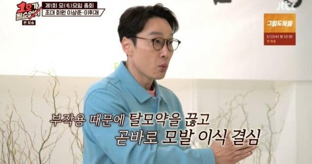 /사진=JTBC '1호가 될 순 없어' 영상 캡처