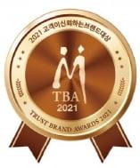 2021 고객이 신뢰하는 브랜드 대상(1)
