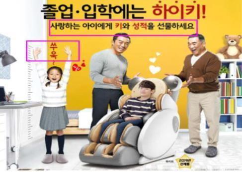 바디프랜드 하이키 거짓 광고 논란 /공정거래위원회 제공