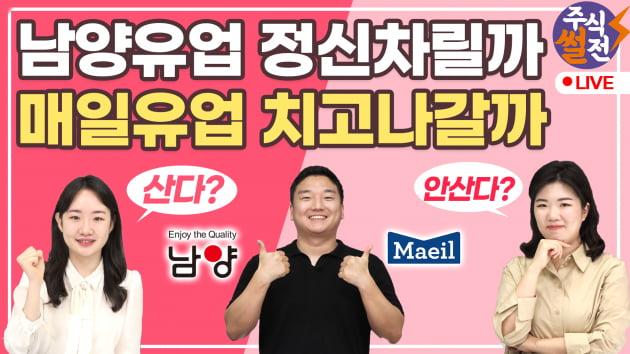 '회장 사퇴' 남양유업, 주가엔 호재?…'경쟁사' 매일유업 어떨까 [주코노미TV]