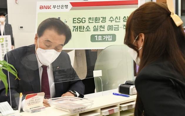 부산은행, 지역 상생형 친환경 금융상품 '저탄소 실천 예적금' 출시
