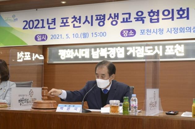 포천시, 2021년 1차 '포천시평갱교육협의회 정기회' 개최