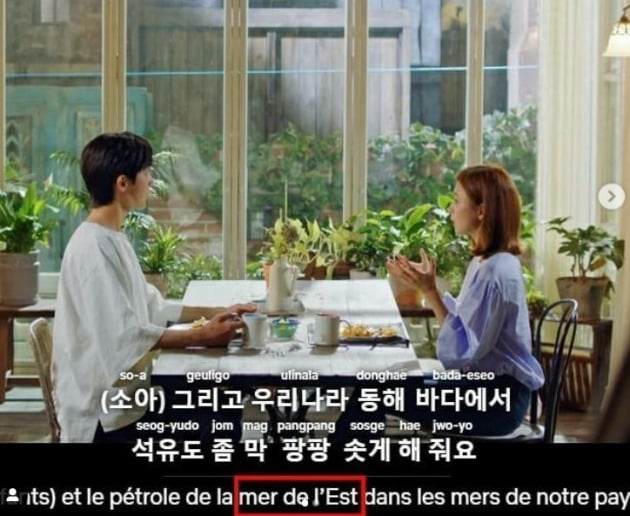'일본해' 자막을 동해로 수정한 모습 /사진=SNS