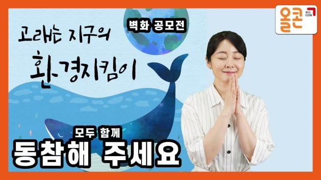 고래는 지구의 환경지킴이 고래 살리기 벽화 공모전 개최