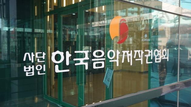 사진=한국음악저작권협회