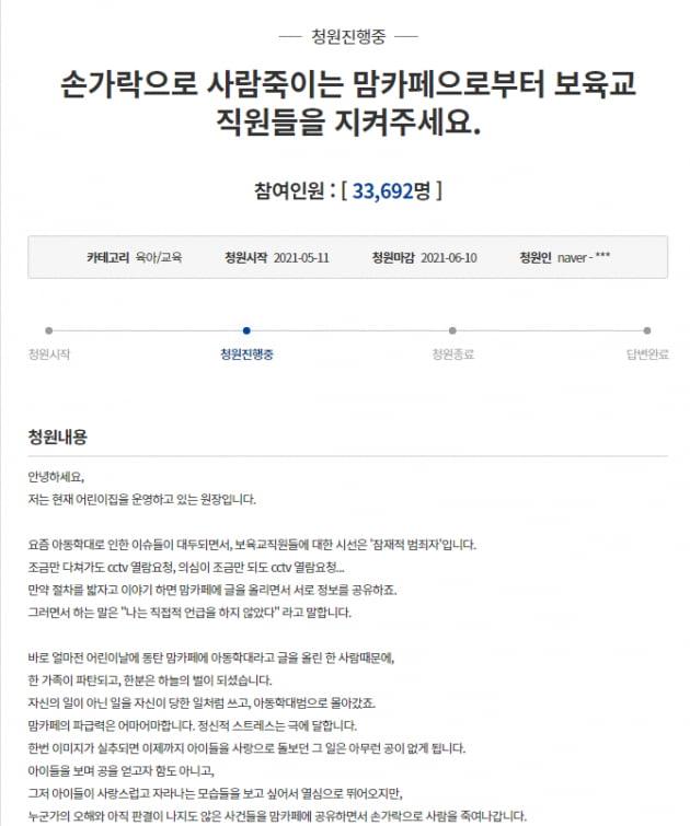 """""""맘카페 마녀사냥, 손가락으로 사람 죽여"""" 어린이집 원장의 분노"""