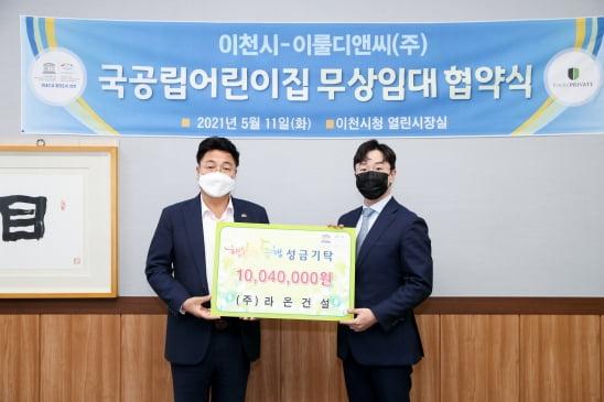 라온건설, 저소득 아동들을 위한 생계지원금 1004만원 전달
