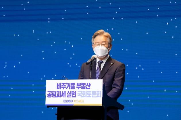 이재명 경기도지사, 부동산 공평과세 정책토론회에서 '조세의 실질적 형평성 보장' 강조