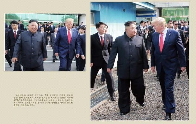 """북한 외국문출판사가 공개한 김정은 국무위원장의 정상외교 활동 장면을 모은 화보집 일부. 화보는 김정은과 도널드 트럼프 전 미국 대통령의 2019년 6월 판문점 회동 장면에 대해 """"두 나라 사이에 전례 없는 신뢰를 창조한 놀라운 사변""""이라고 설명했지만 세 정상이 같이 걸어가고 있는 사진에서는 의도적으로 트럼프 대통령의 우측에 있던 문재인 대통령의 사진을 잘라냈다./ 연합뉴스"""