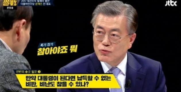 문재인 대통령/사진=JTBC