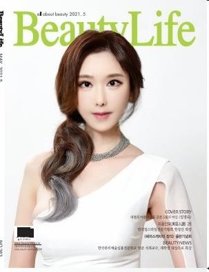 모델 임명숙, 뷰티라이프 매거진 5월호 표지모델 화보 공개