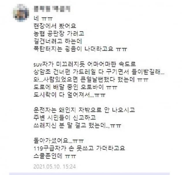 박신영 아나, 황색신호에 과속했나…블랙박스 '충격' [영상]