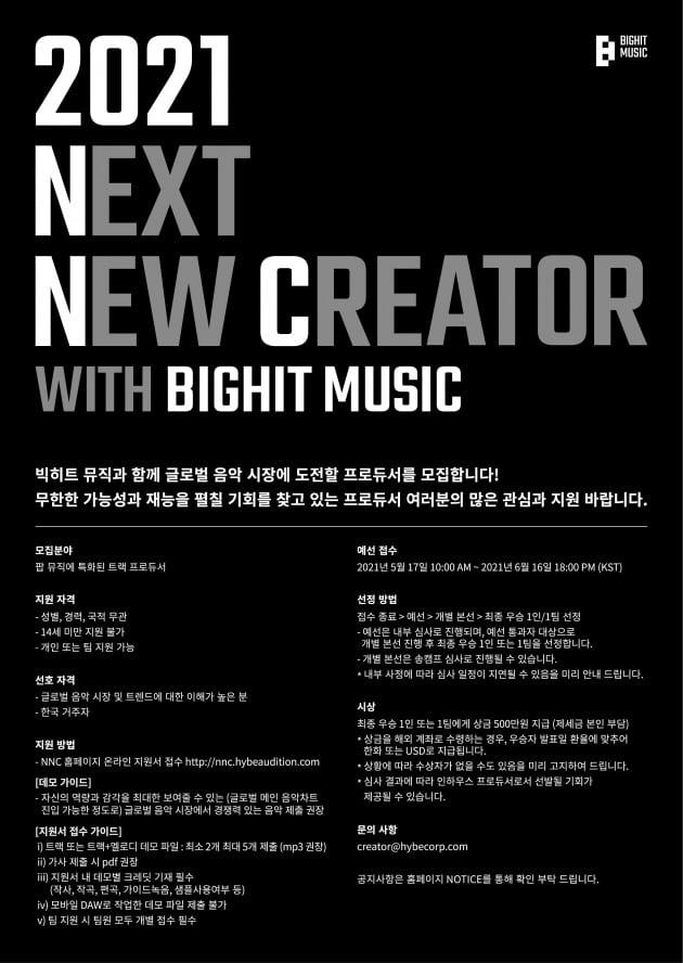빅히트뮤직, 팝 뮤직 프로듀서 발굴 위한 오디션 개최 /사진=빅히트뮤직 제공