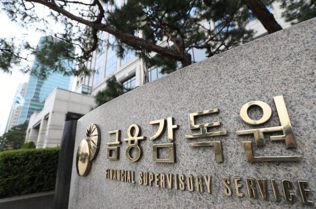 금융권 기후리스크 포럼 설립…5대 은행 등 26곳 참여