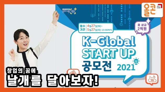 총상금 2억 원의 주인공을 찾습니다. 'K-Global 스타트업 공모전'