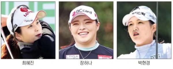 최혜진·장하나·박현경 '수원大戰' 누가 웃을까
