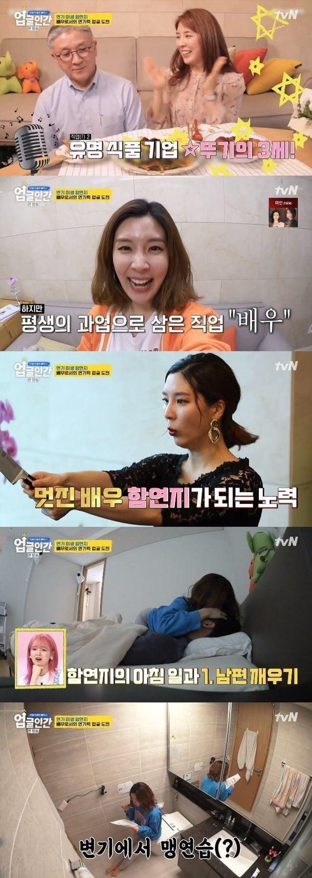배우 함연지/사진=tvN '업글인간'