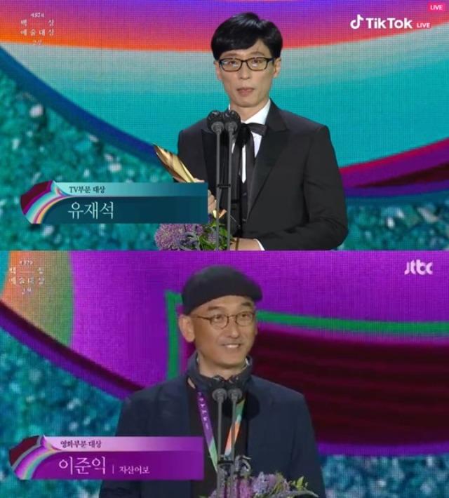 백상예술대상 /사진=JTBC