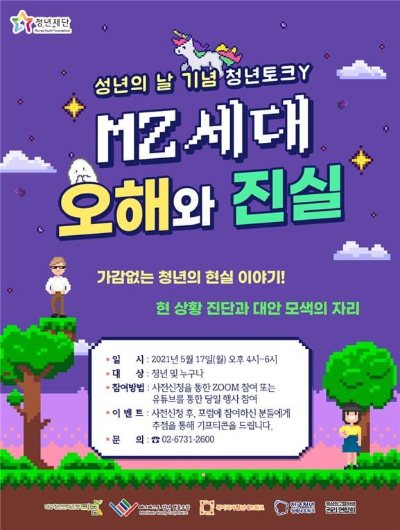 청년재단, 17일 성년의 날 기념 'MZ세대, 오해와 진실' 청년토크Y 온라인 개최