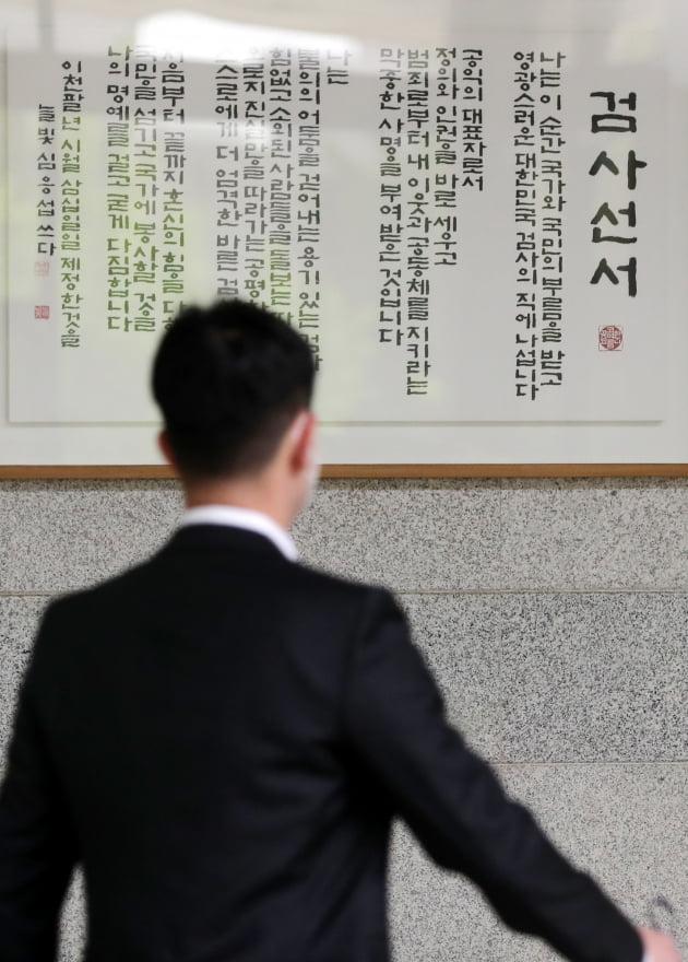 서울중앙지검에 걸려있는 '검사 선서'. 뉴스1